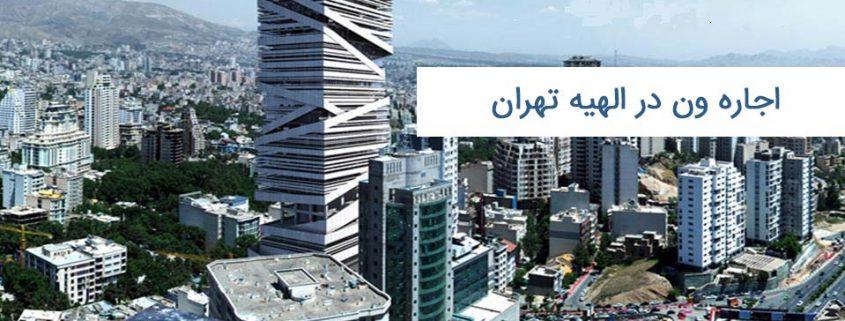 اجاره ون در الهیه تهران