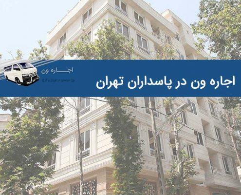 اجاره ون در پاسداران تهران