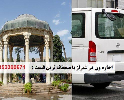 اجاره ون در شیراز