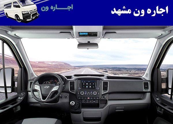 داخل ون تویوتا هایس