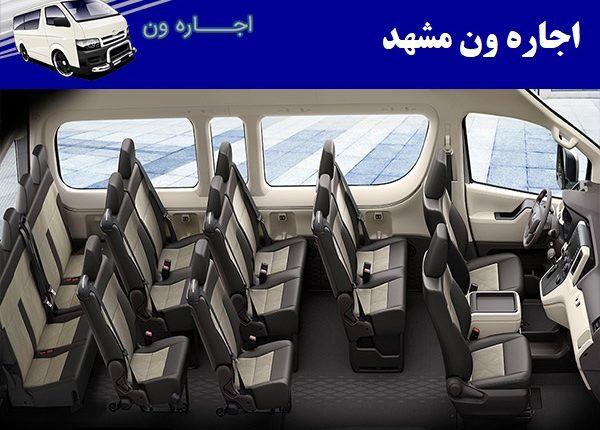 کرایه ون در مشهد