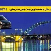 اجاره ون در خوزستان