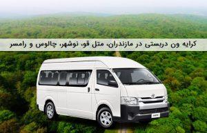اجاره ون در مازندران