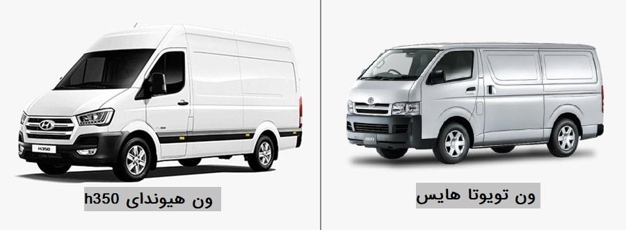 مقایسه ون هیوندای h350 با تویوتا هایس hiace