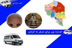 اجاره ون برای کرمان