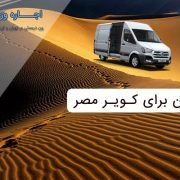 اجاره ون برای کویر مصر