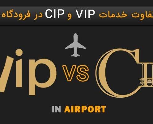 تفاوت خدمات VIP با CIP در فرودگاه