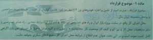 موضوع قرارداد تهران رنت ون با ایران مال