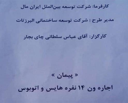 همکاری تهران رنت ون با ایران مال
