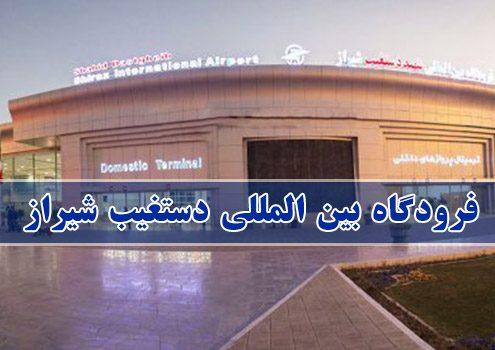 فرودگاه بین المللی دستغیب شیراز