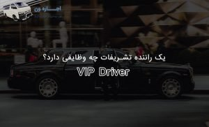VIP driver