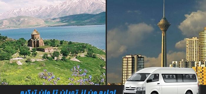 اجاره ون از تهران تا وان
